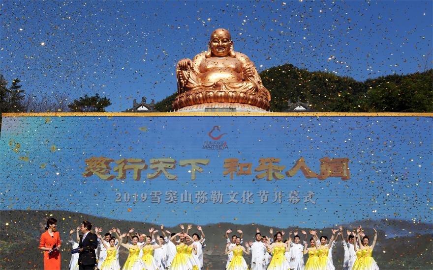 【高清图集】慈行天下 和乐人间——2019雪窦山弥勒文化节开幕