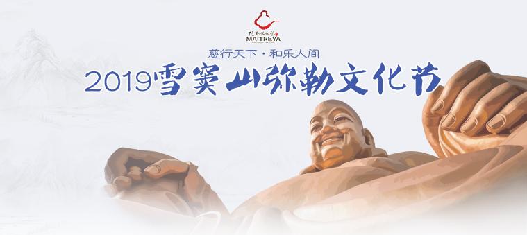 慈行天下·和樂人間——2019雪竇山彌勒文化節