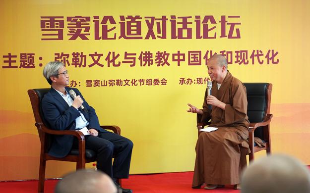 雪窦论道 弥勒文化与佛教中国化和现代化