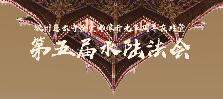 胶州慈云寺全堂佛像开光五周年庆典暨第五届水陆法会
