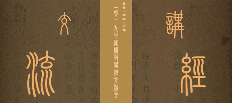 慈悲·圓融·宏博——2019中國佛教講經交流會