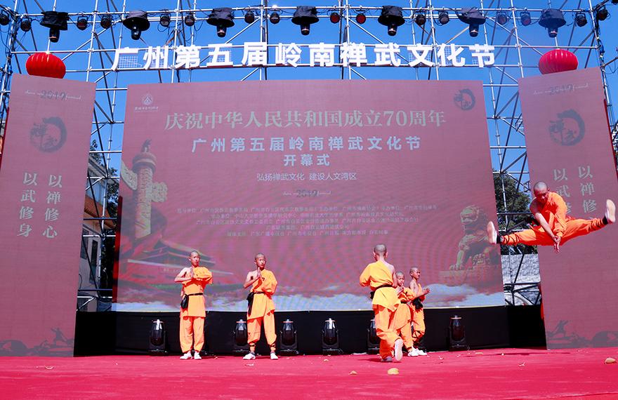 【高清图集】广州市第五届岭南禅武文化节