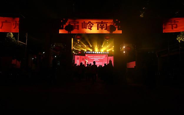 广州市第五届岭南禅武文化节闭幕