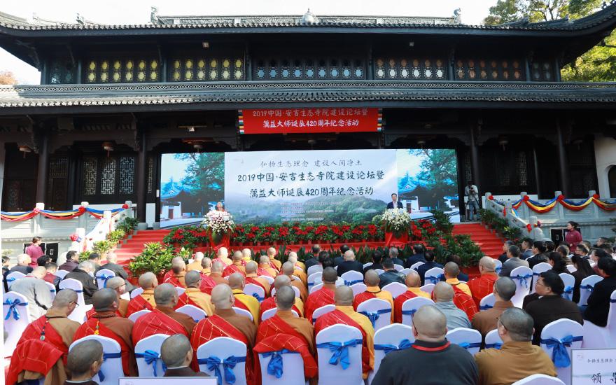 【高清图集】2019中国·安吉生态寺院建设论坛在安吉灵峰讲寺举行