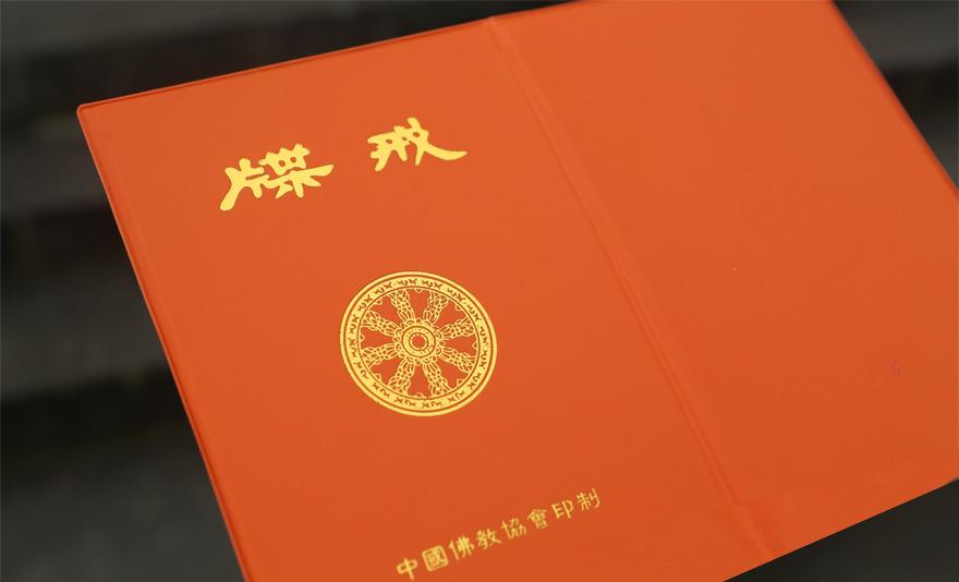 遂宁广德寺三坛大戒法会第三十日:谢师送师 发放戒牒