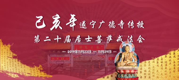遂寧廣德寺傳授第二十屆居士菩薩戒法會