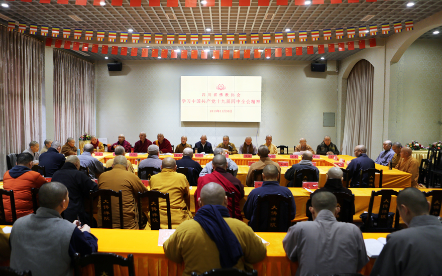【高清图集】四川省佛教协会学习中国共产党十九届四中全会精神