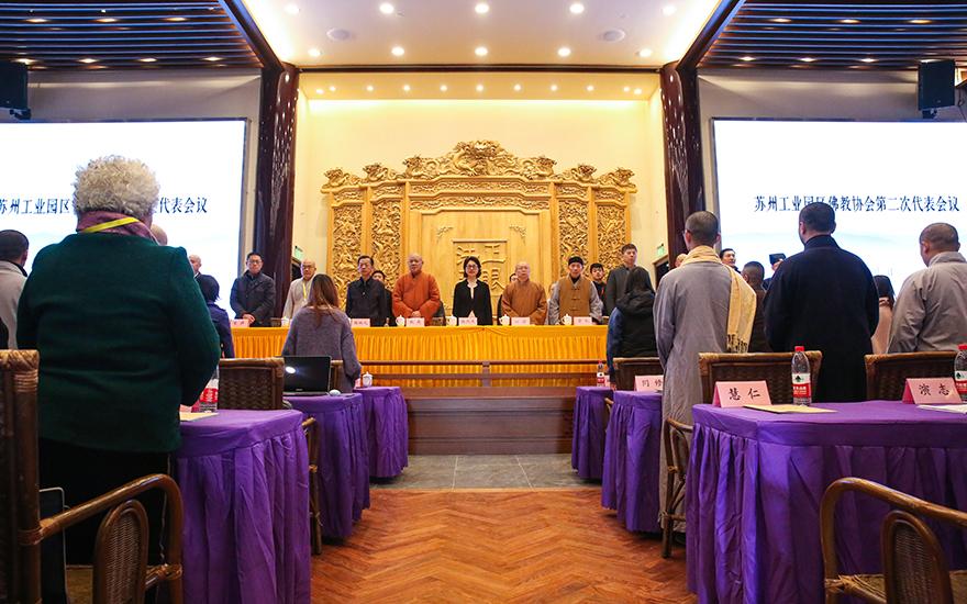 苏州工业园区佛教协会第二次代表会议在重元寺举行