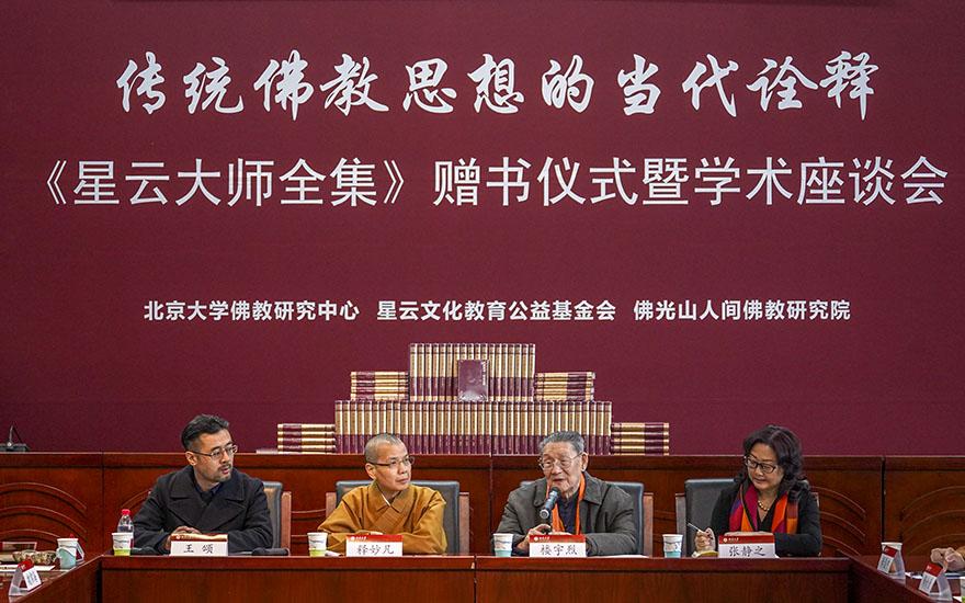 简体版《星云大师全集》赠书仪式暨座谈会在北京大学举行
