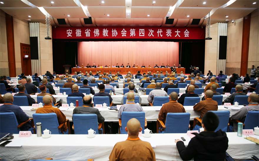 安徽省第四次代表会议在合肥顺利开幕