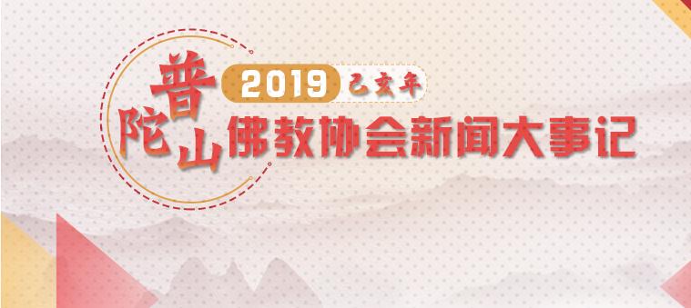 2019己亥年 普陀山佛教协会新闻大事记