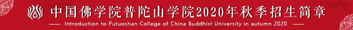 中国佛学院普陀山学院2020年秋季招生简章