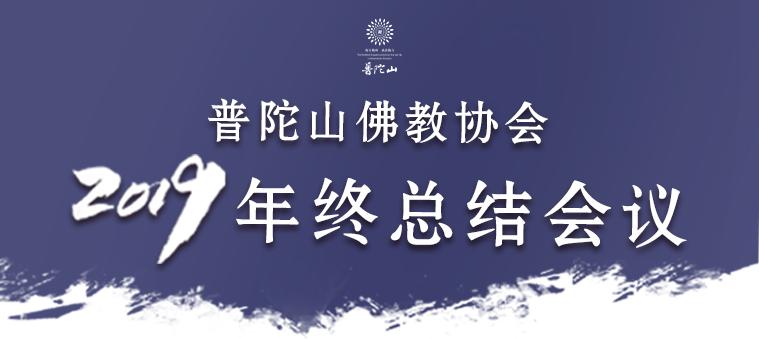 普陀山佛教协会2019年终总结会议