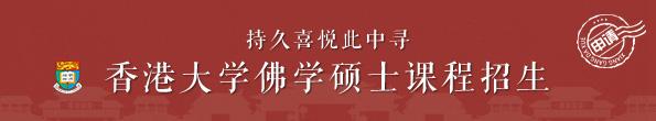 持久喜悦此中寻 | 香港大学佛学硕士课程招生简章