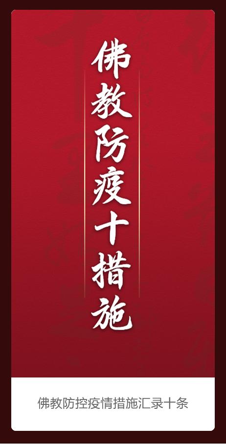 佛教防控疫情措施汇录十条