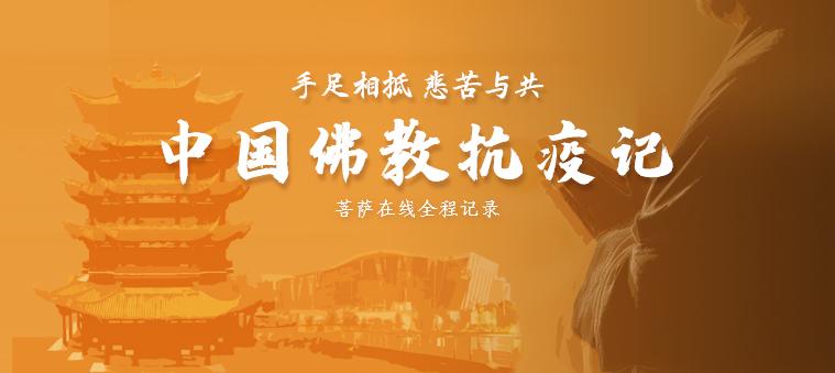手足相抵 悲苦与共——中国佛教抗疫记
