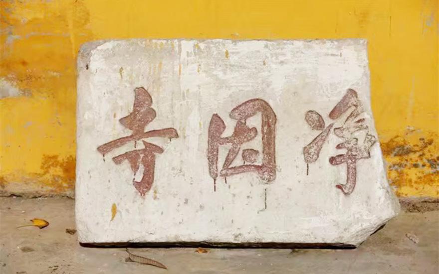 千年古刹——镇江净因寺