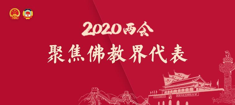 2020两会 聚焦佛教界代表——菩萨在线独家策划