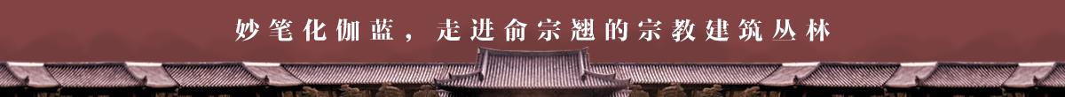 俞宗翘的图纸上:伽蓝是诗 栋梁有理