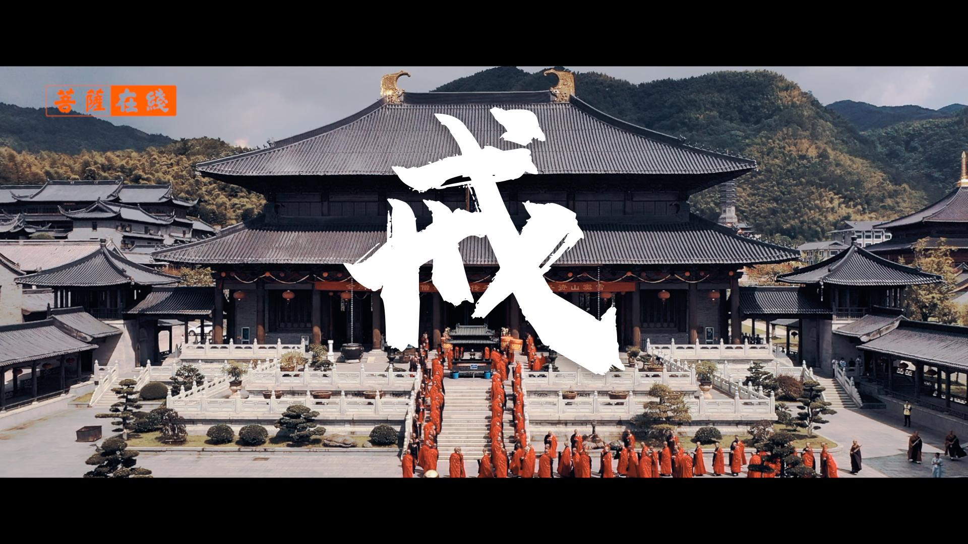 求受上品戒,百炼方成僧——2019年三坛大戒法会回顾