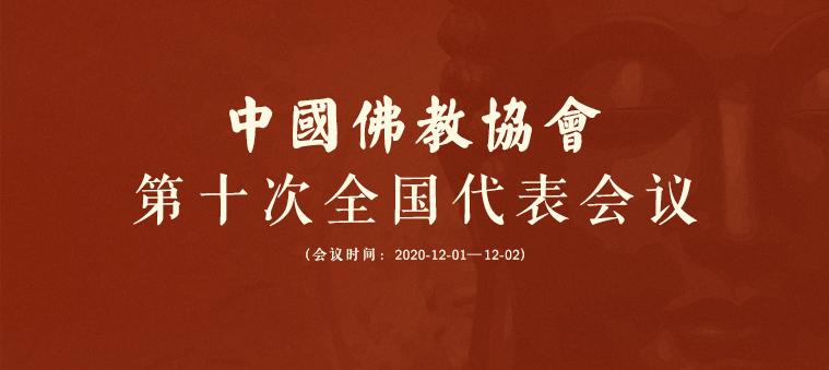 中国佛教协会第十次全国代表会议