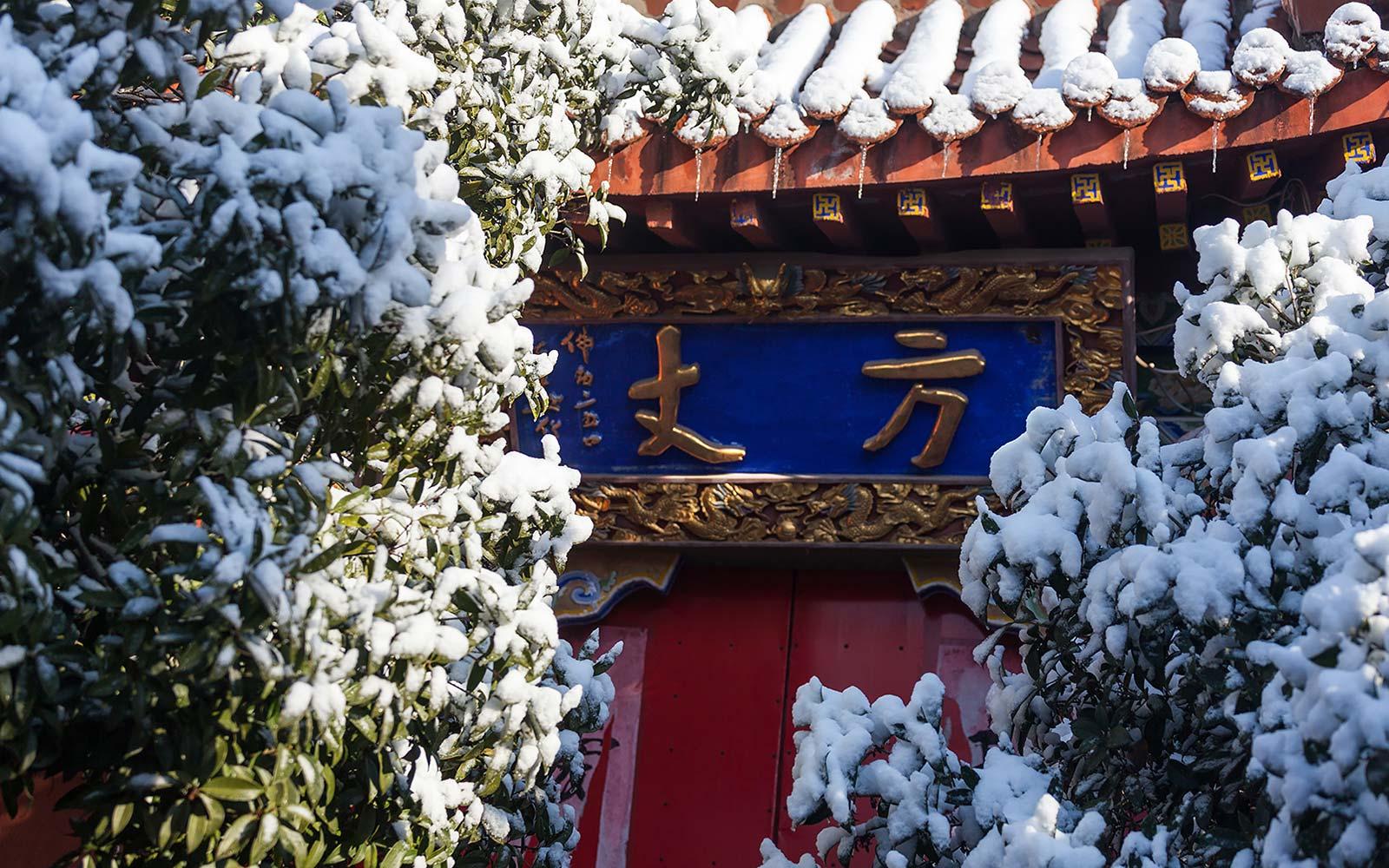 雪霁初晴鼓山寺