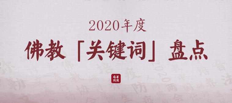 2020年度佛教关键词盘点