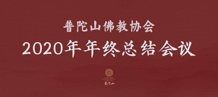 普陀山佛教协会2020年年终总结大会