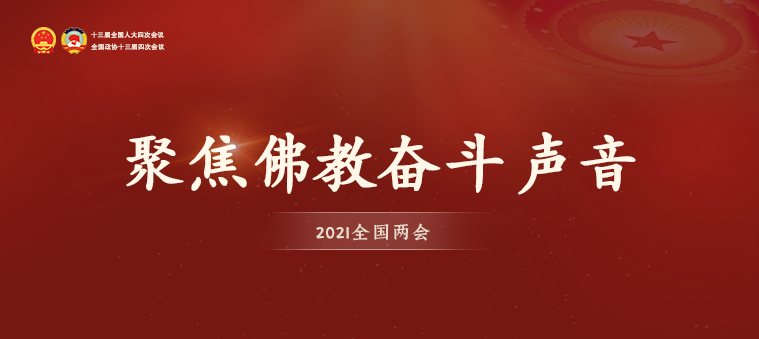 专题   2021全国两会 聚焦佛教奋斗声音