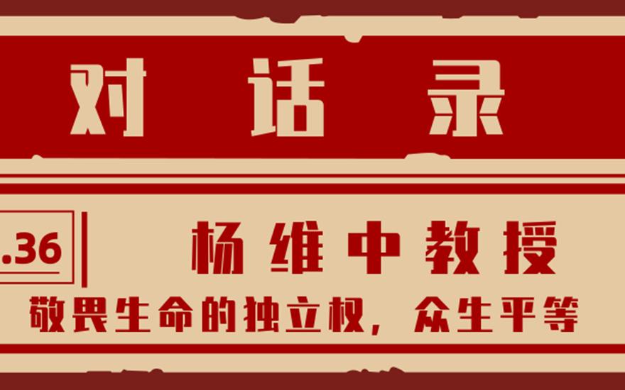 杨维中教授:敬畏生命的独立权,众生平等