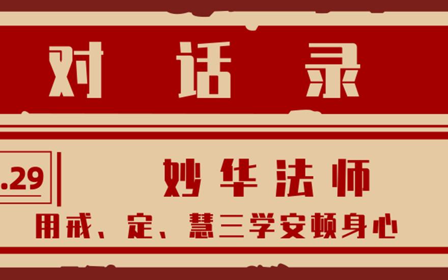 妙华法师:用戒、定、慧三学安顿身心