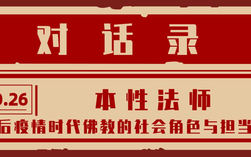 对话录NO.26丨本性法师:后疫情时代佛教的社会角色与担当