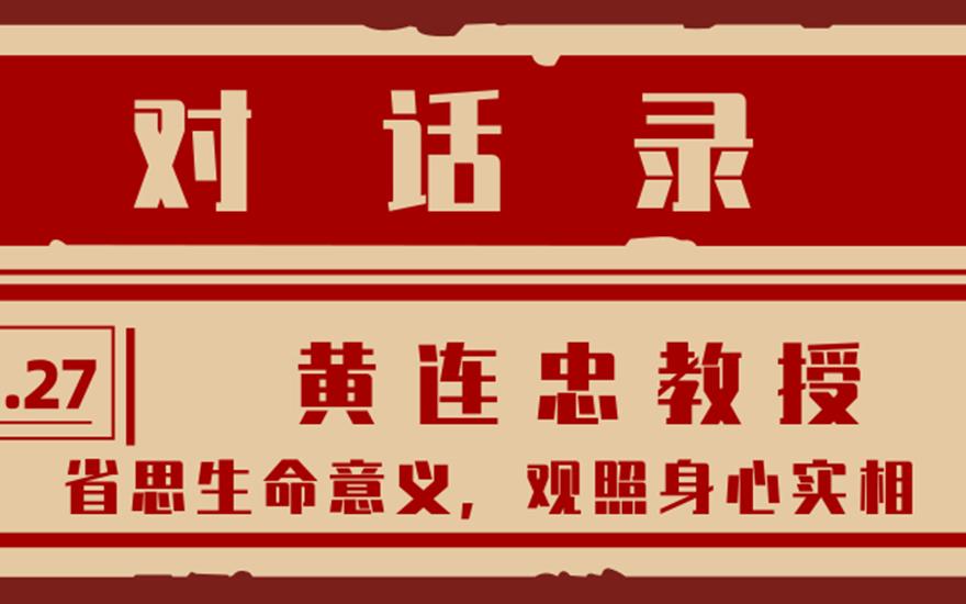 对话录NO.27 | 黄连忠:省思生命意义,观照身心实相