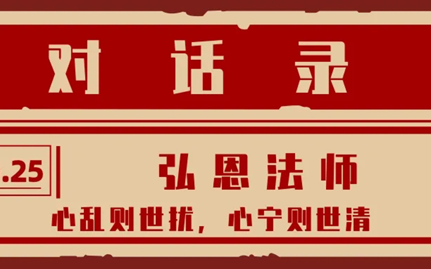 对话录NO.25丨弘恩法师:清净安乐的内心是消除避免疫情的关键