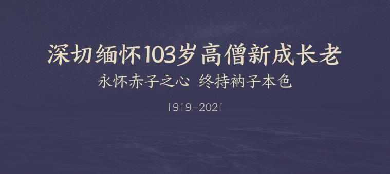 深切缅怀103岁高僧新成长老