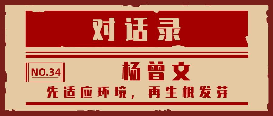 对话录NO.34|杨曾文教授谈佛教中国化:先适应环境,再生根发芽