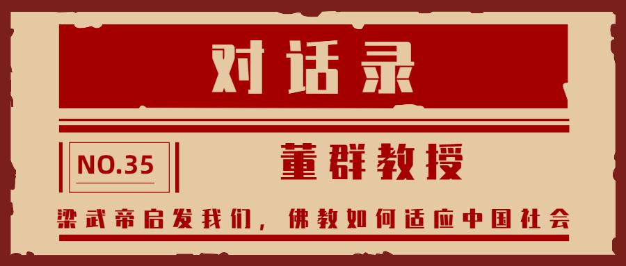 对话录NO.35|董群:梁武帝启发我们,佛教如何适应中国社会