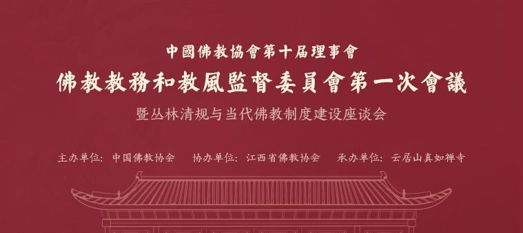 【专题报道】中国佛教协会在江西云居山召开两次大会