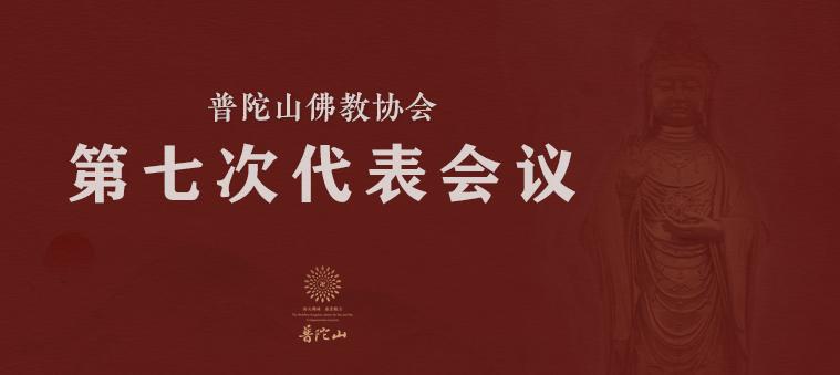 【专题报道】普陀山佛教协会第七次代表会议
