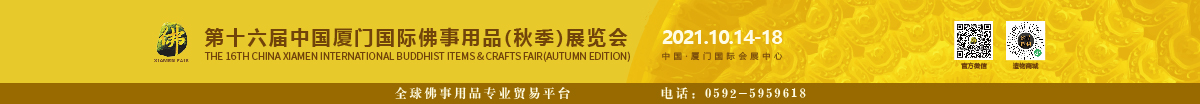 2021中国厦门国际佛事用品(秋季)展览会