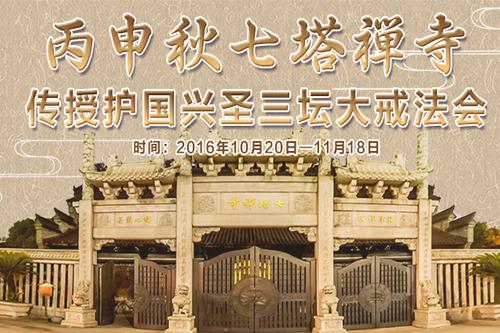 2016年七塔禪寺傳授三壇大戒法會專題紀錄片