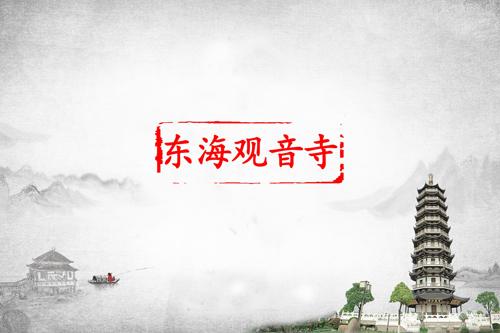 日出東?!R慧之法師榮膺東海觀音寺方丈