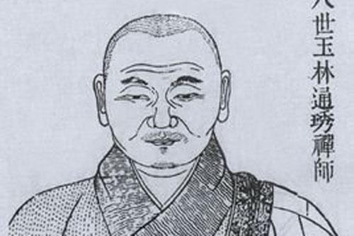 """通锈禅师:""""心源明洁,行解孤高"""""""