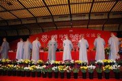 【高清图集】杭州汉传佛教演讲活动闭幕式