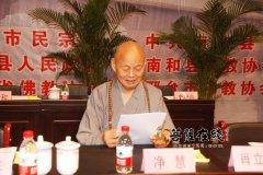 【高清图集】河北省南和县举行首届观音信仰与南和历史文化研讨会