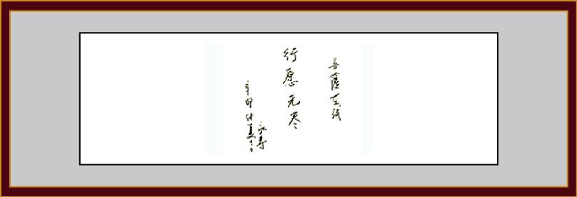 """峨眉山報國寺方丈永壽大和尚為《菩薩在線》題""""行愿無盡"""""""