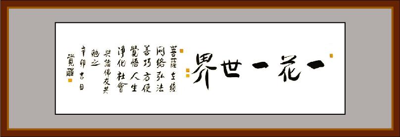 """上海玉佛禪寺方丈覺醒大和尚為《菩薩在線》題""""一花一世界 菩薩在線 網絡弘法 善巧方便 覺悟人生 凈化社會 與諸佛友共勉之"""""""