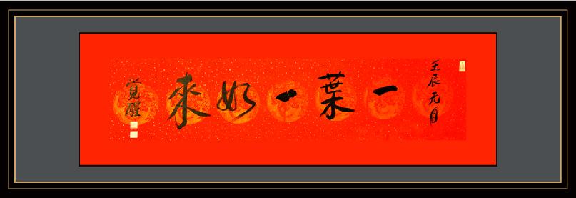 上海玉佛禪寺方丈覺醒大和尚題《一葉一如來》