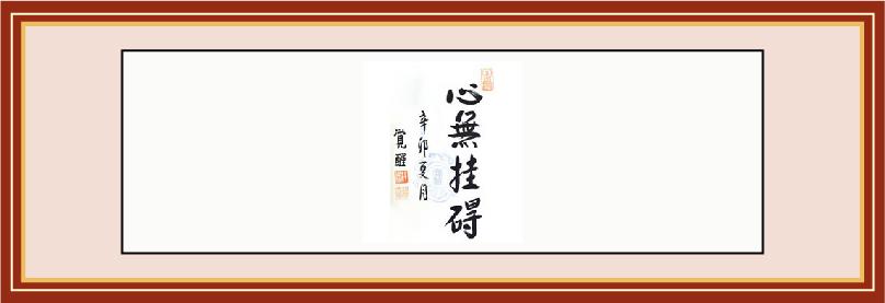 上海玉佛禪寺方丈覺醒大和尚題《心無掛礙》