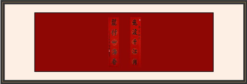 上海玉佛禪寺方丈覺醒大和尚題《兔渡千江月,龍行四海春》
